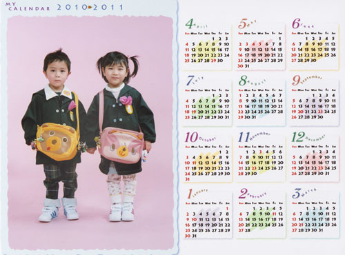 カレンダー カレンダー 4月始まり : 上のテンプレートはイチオシの ...