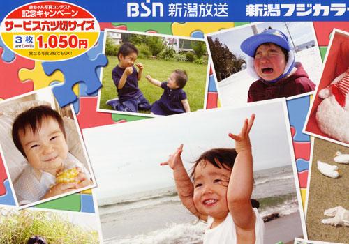 新潟フジカラー赤ちゃん写真コンテスト
