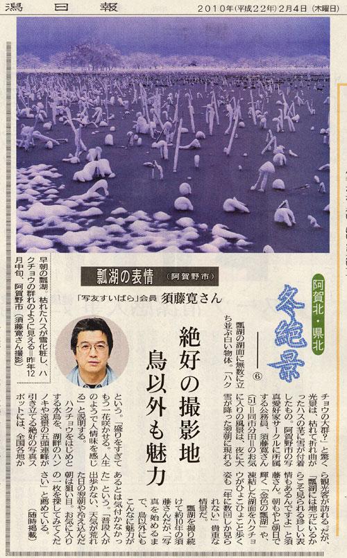22.2.4新潟日報