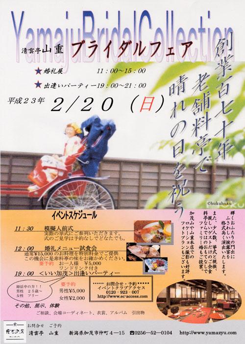 23.2yamajyu1.jpg